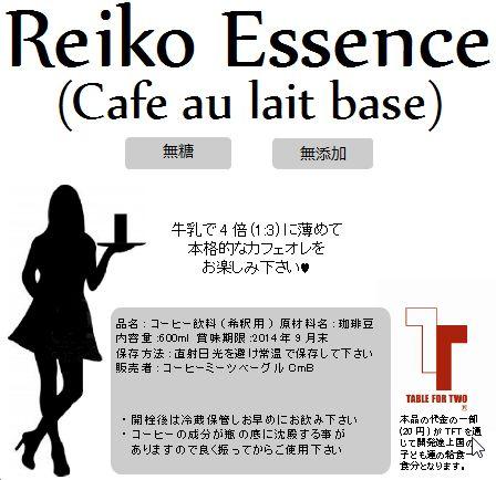 Reiko-Essence-label