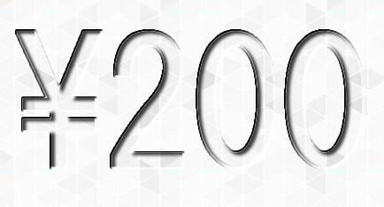 200 JPY