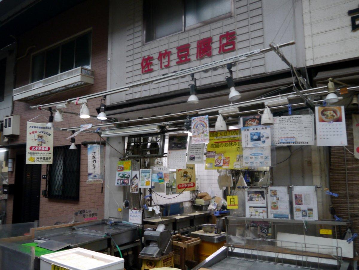 佐竹豆腐店@大安亭市場
