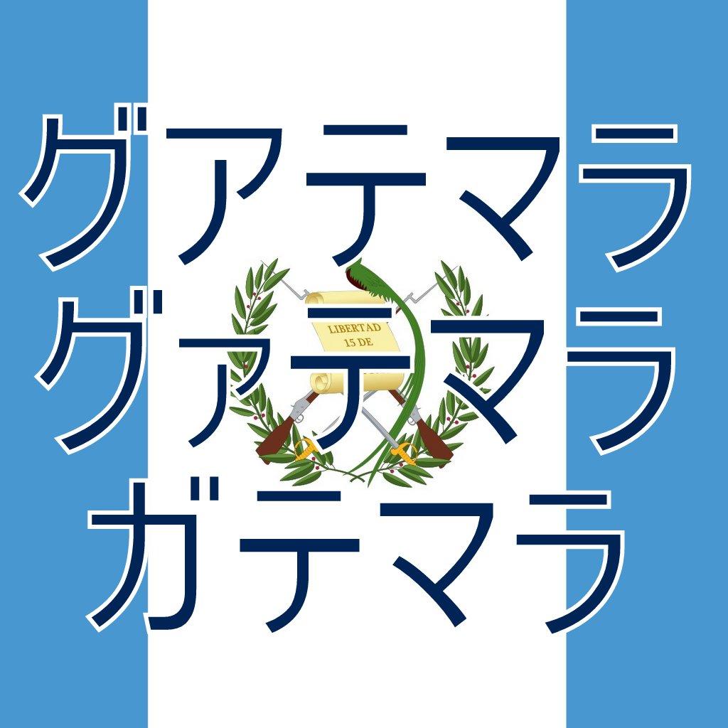 グァテマラ, グアテマラ, ガテマラ
