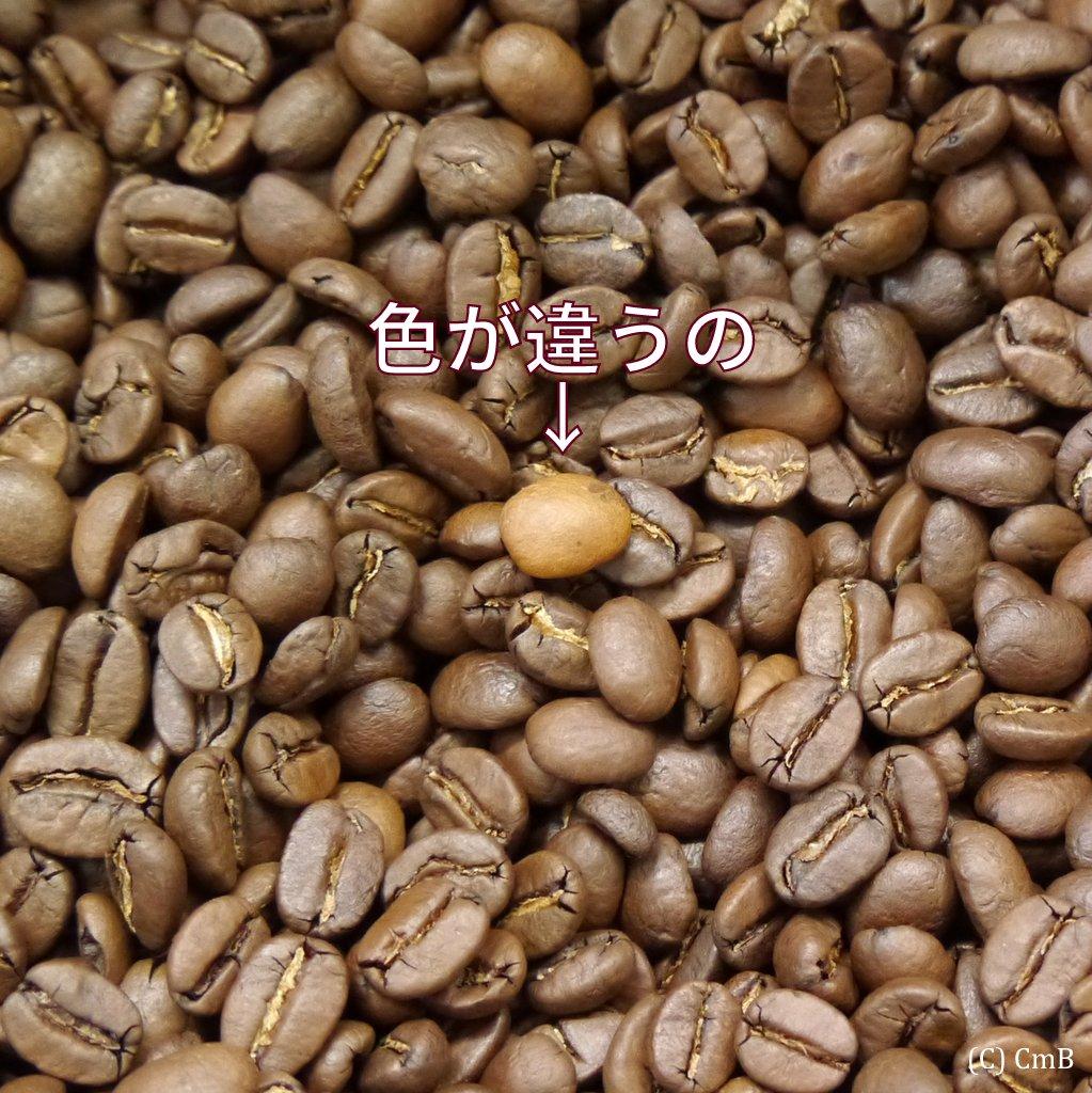 ハンドピックしたほうが良いコーヒー豆