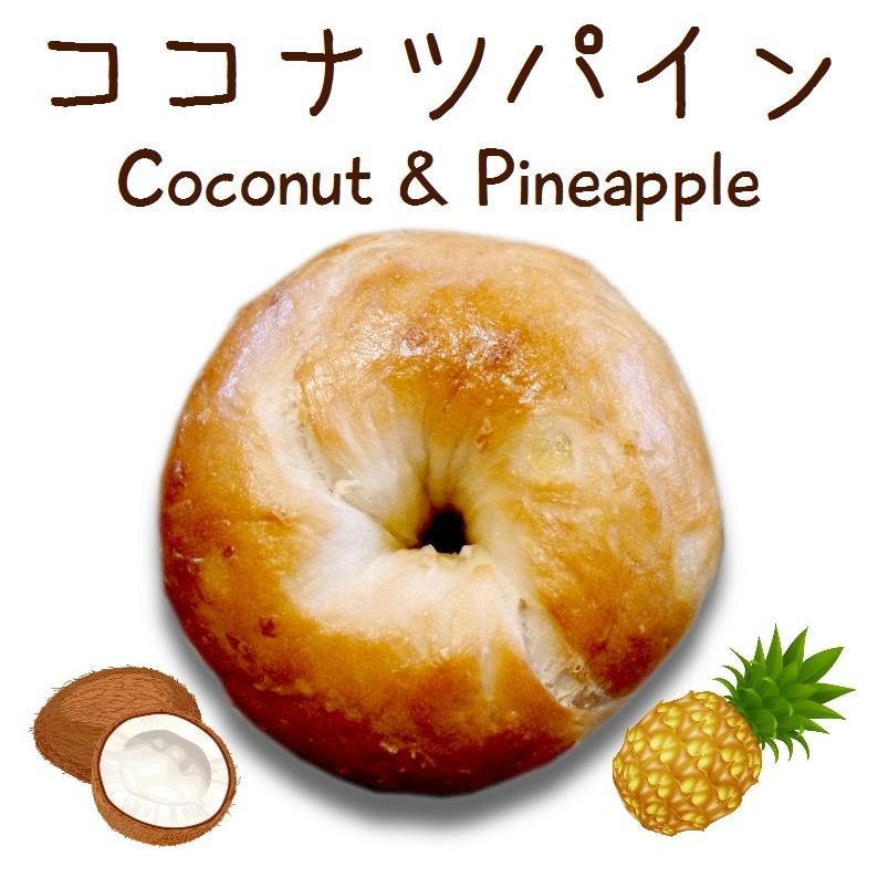 ベーグル: ココナツパイン