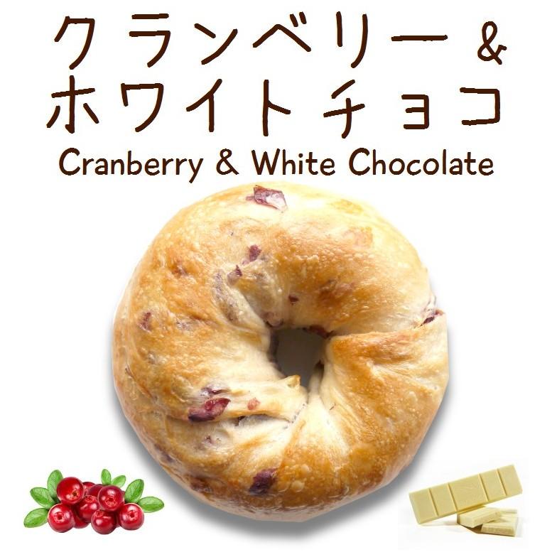 ベーグル: クランベリー&ホワイトチョコ
