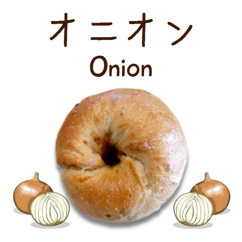 ベーグル: オニオン (Onion Bagel)