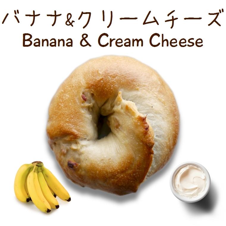 ベーグル: バナナ&クリームチーズ