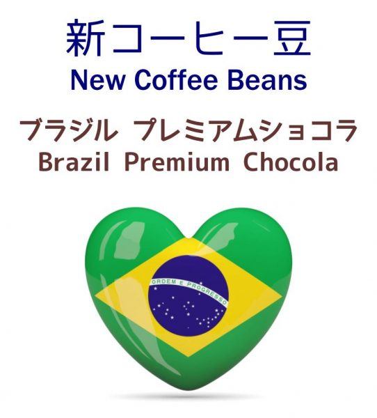 brazil-santo-antonio-premium-chocola