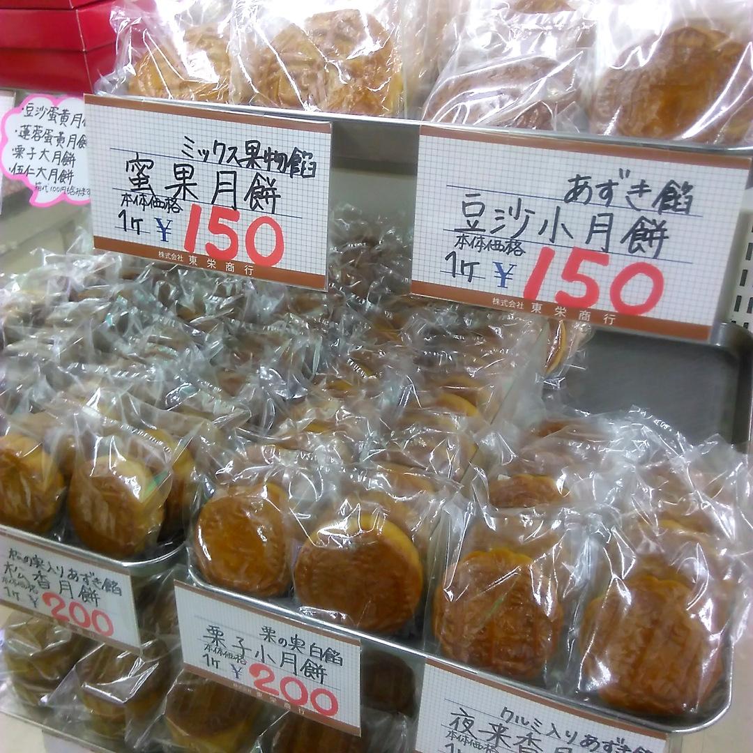 東栄商行さんに並ぶ月餅 made in Kobe