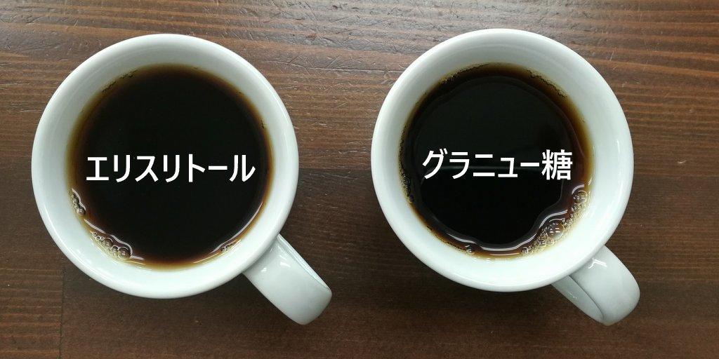 コーヒーにエリスリトール