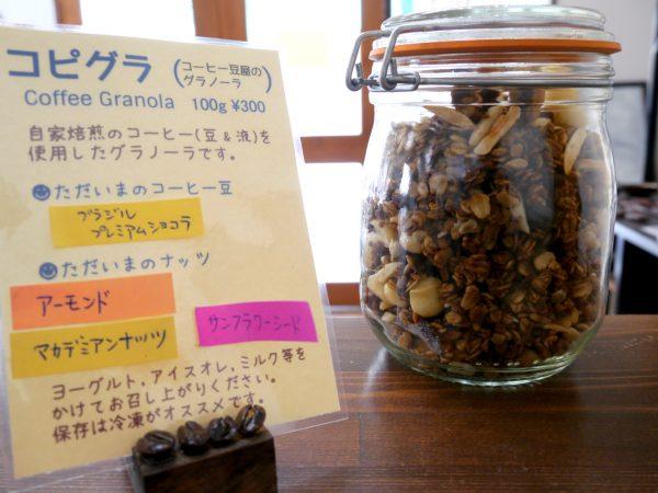 コピグラ(コーヒー豆屋のグラノーラ)のPOP