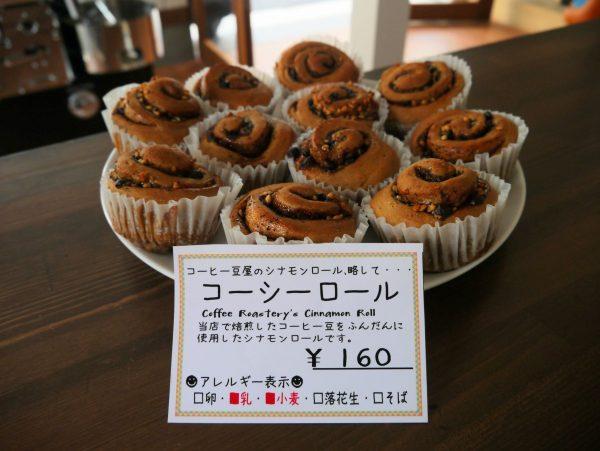 コーシーロール(コーヒー豆屋のシナモンロール)
