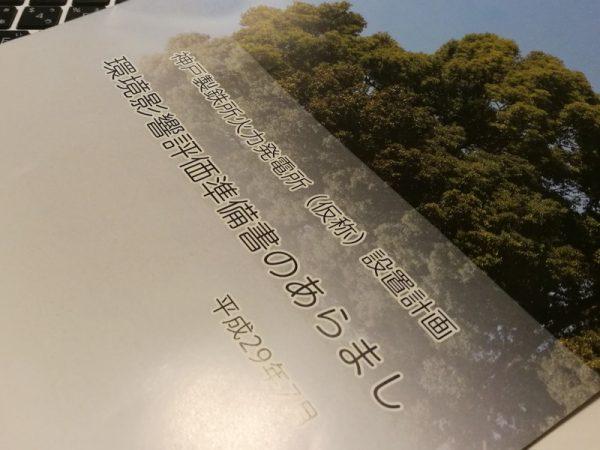 神戸の火力発電所 設置計画