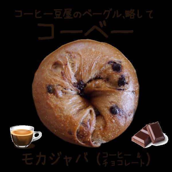 コーヒー豆屋のベーグル コーベー(KOBE) モカジャバ(コーヒー&チョコレート)