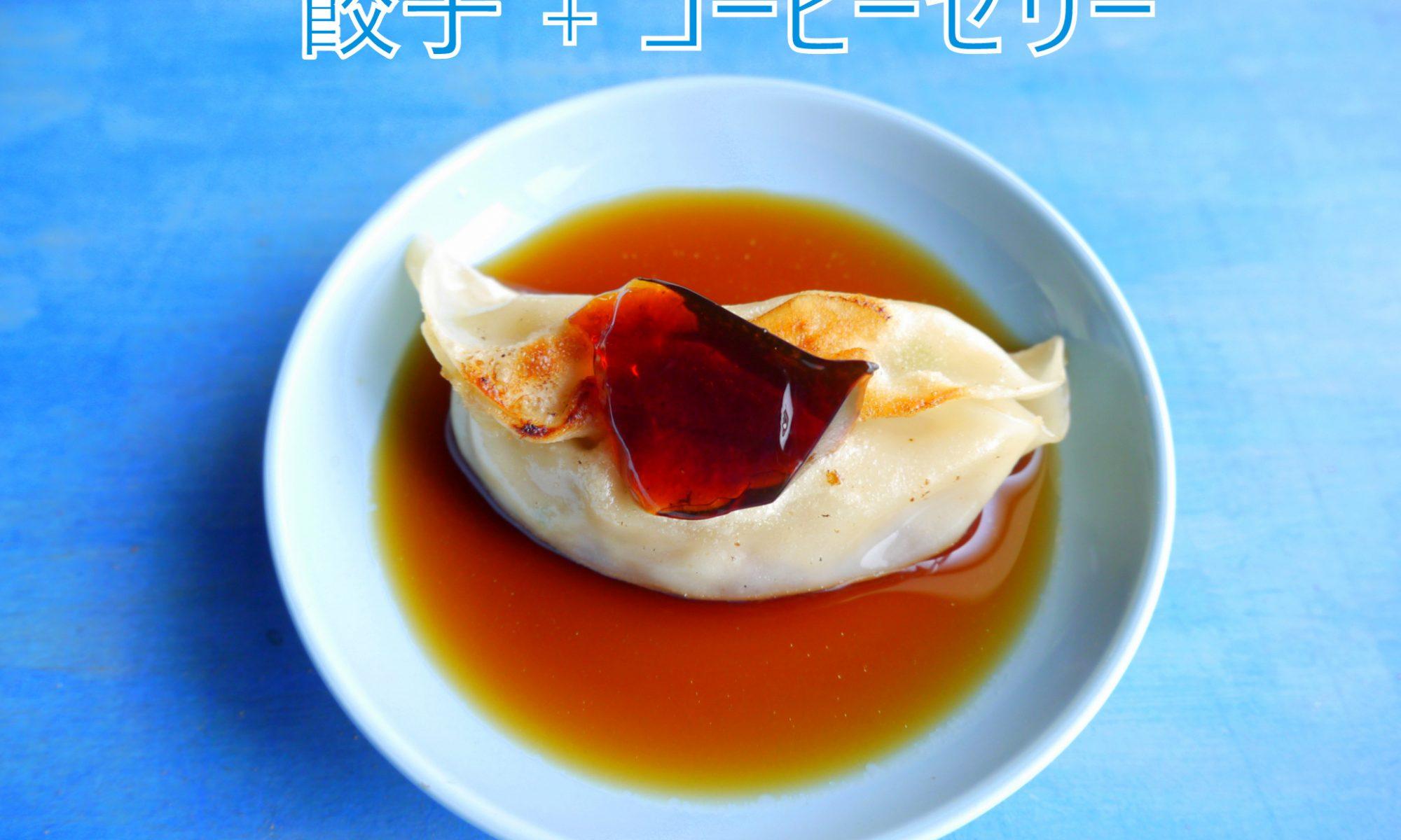 餃子+コーヒーゼリー
