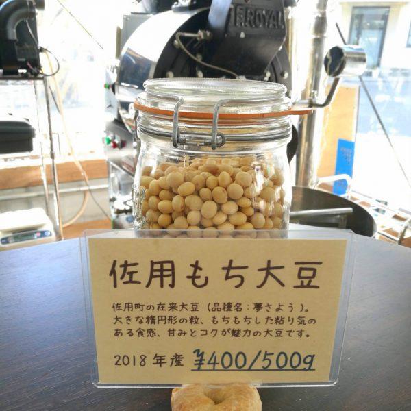 佐用もち大豆(夢さよう)