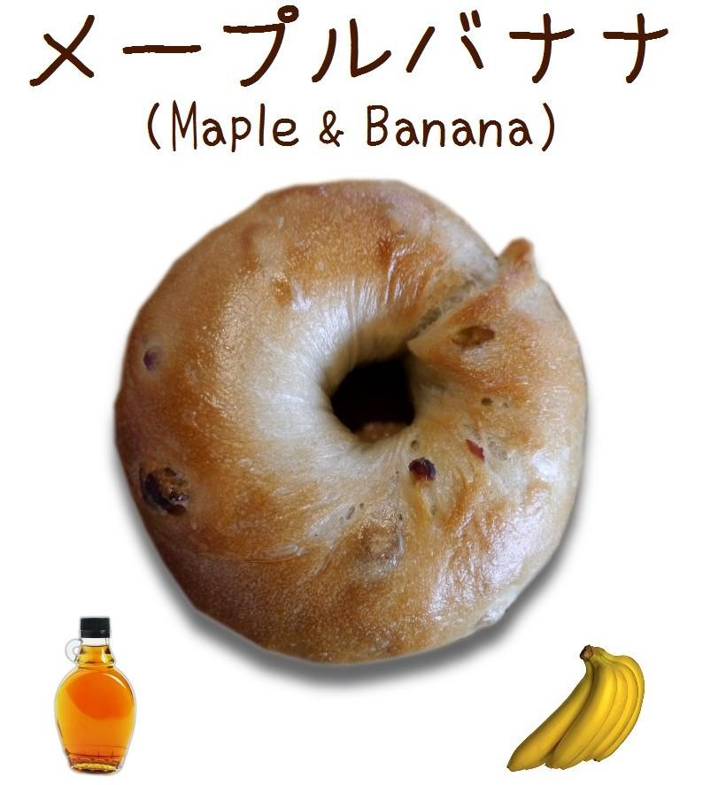 ベーグル: メープルバナナ
