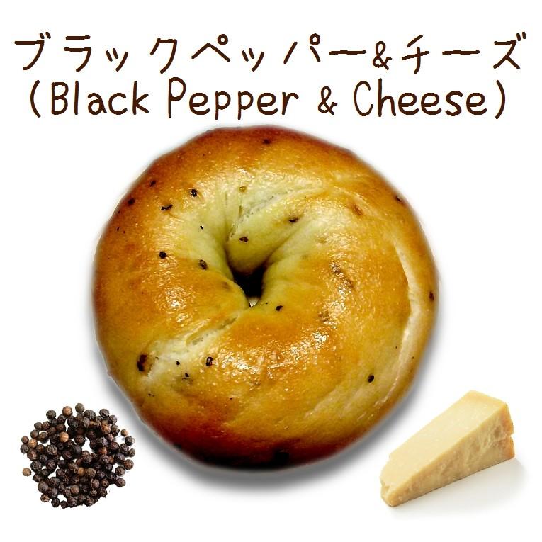 ベーグル: ブラックペッパー&チーズ
