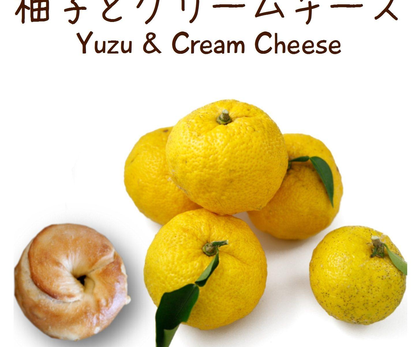 ベーグル: 柚子とクリームチーズ