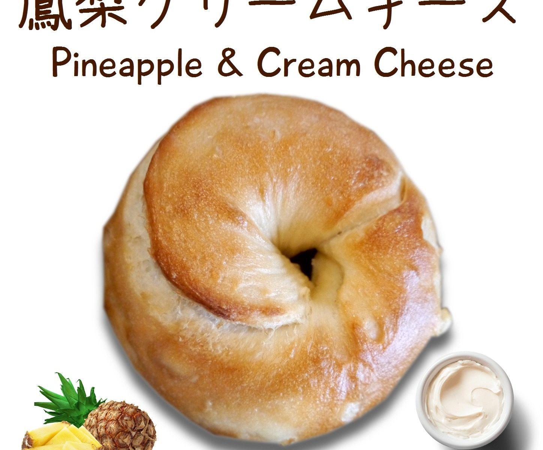 ベーグル: パイナップル&クリームチーズ