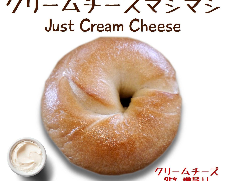 ベーグル: クリームチーズマシマシ