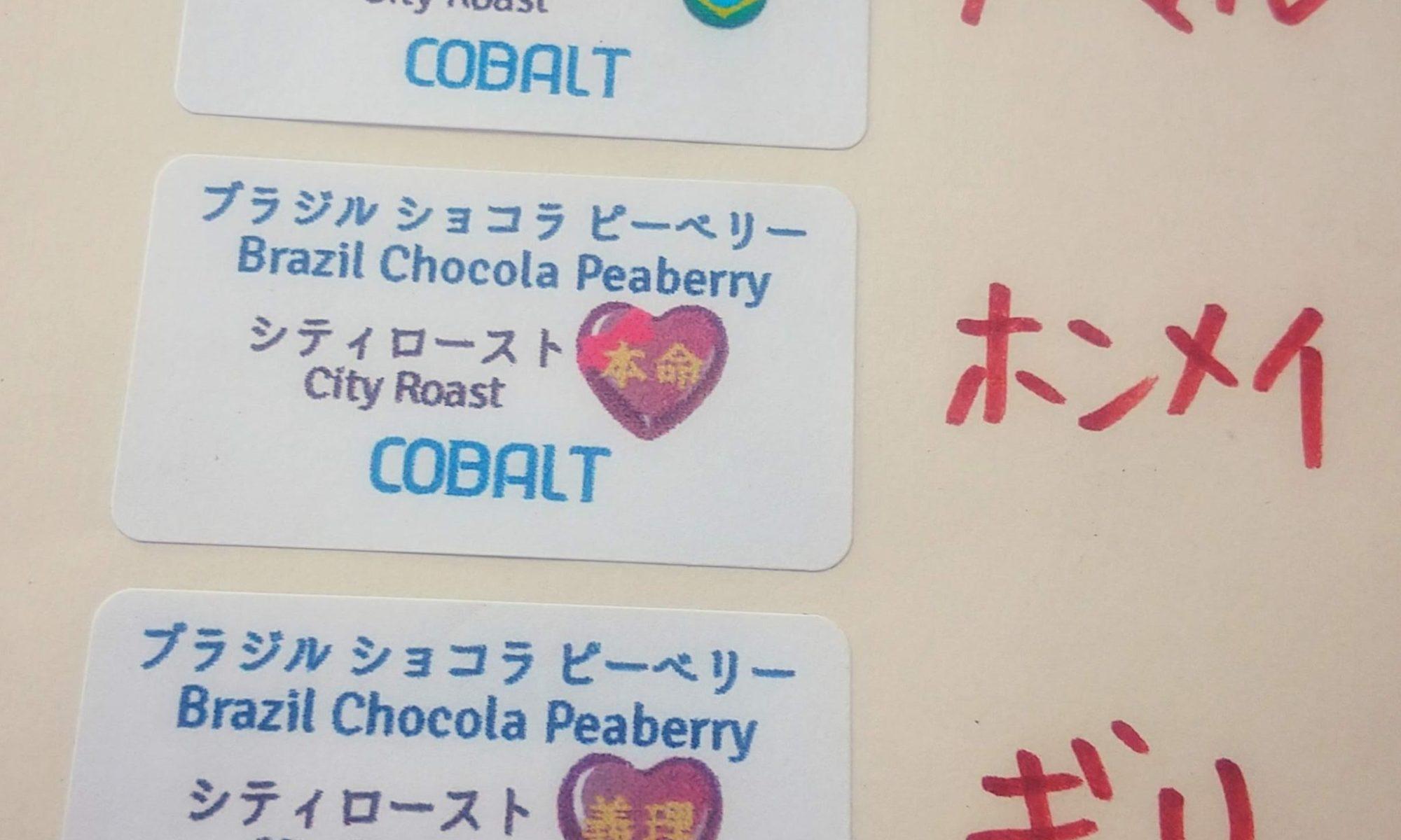 ブラジルショコラピーベリー用バレンタインデー向け特別ラベル