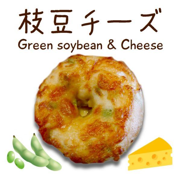 枝豆チーズのベーグル